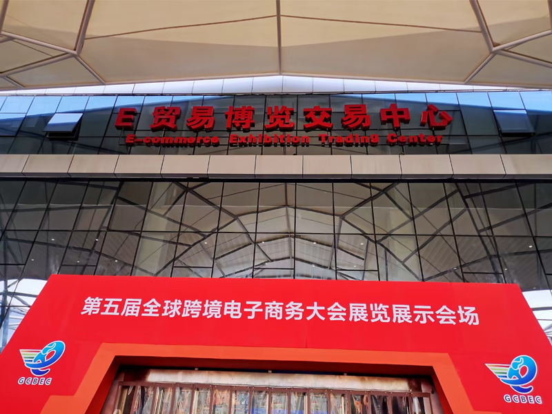 may 9 11 2021 the fifth global cross border e commerce conference will be held in zheng zhou henan province 6