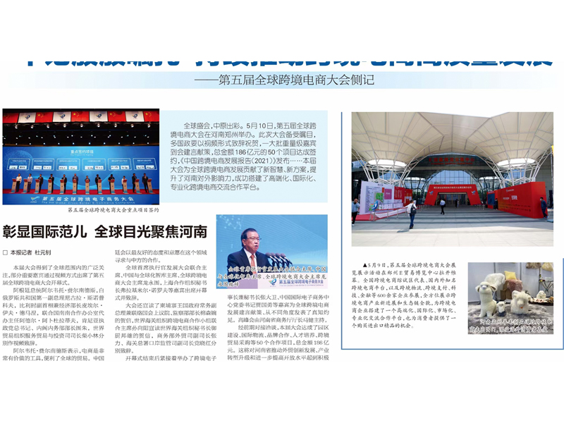 may 9 11 2021 the fifth global cross border e commerce conference will be held in zheng zhou henan province 7